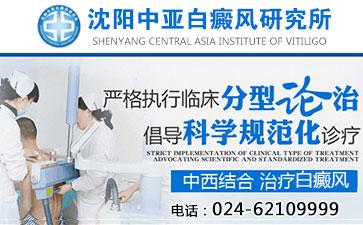 沈阳地区最好的白癜风病治疗的医院是哪家